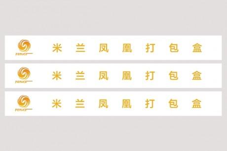 寿司长条 (亮光) 贴纸 31x274mm 5400只